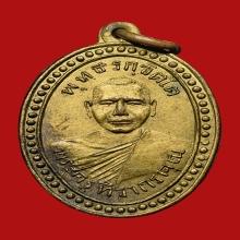 เหรียญรุ่นแรกหลวงปู่กลีบ วัดตลิ่งชัน ปี2489