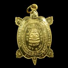 หลวงปู่หลิว ปลดหนี้ เนื้อทองคำ ปี2535