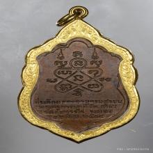 เสมาหลวงปู่ทิม อิสริโก