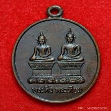 เหรียญพระติ้ว-พระเทียม รุ่น 2 วัดโอกาส จ.นครพนม
