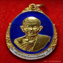 เหรียญหลวงปู่ดุลย์ รุ่นกฐินวัดนาสาม ปี 2525 จ.สุรินทร์