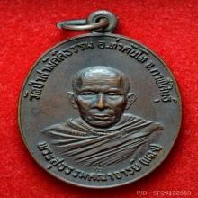 เหรียญหลวงพ่อแดง วัดป่าสามัคคีธรรม กาฬสินธุ์ รุ่นแรก ปี๒๕๒๑
