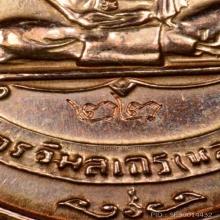 หลวงปู่โต๊ะ เหรียญรูปไข่ หลังพัดยศ เนื้อนาก