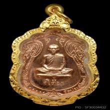 หลวงปู่โต๊ะ เหรียญเสมา ปี 2517 เนื้อนาก