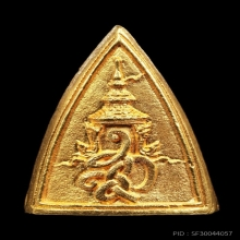 เหรียญพระสมเด็จนางพญา ส.ก. ปี35 เนื้อทองคำ
