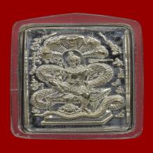 เหรียญกตัญญู มหาลาภ(เหนือดวง2) เนื้อเงิน