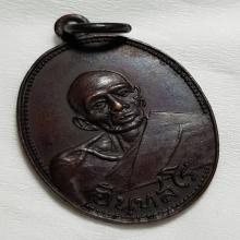 เหรียญรุ่นสุดท้าย ลพ.น้อยวัดธรรมศาลาปี17