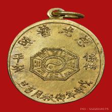 เหรียญเจ้าแม่ทับทิม เนื้อเงิน กะไหล่ทอง ห่วงเชื่อม