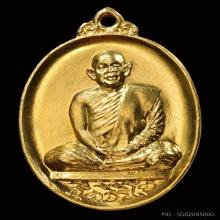 เหรียญเสือตะปบเนื้อทองคำปี21 หลวงปู่สมชายวัดเขาสุกิม