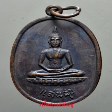 เหรียญแสนสุข หลวงปู่ฝั้นอาจาโร ปี 2518