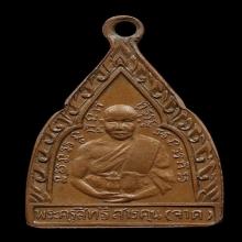 เหรียญ จาดทอง