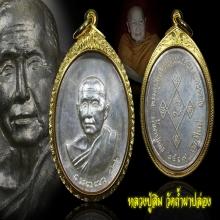 เหรียญหลวงปู่สิม เนื้อเงิน รุ่นเมตตา ปี 2517