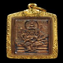 เหรียญหล่อพระเหนือพรหม หลวงปู่ดู่ วัดสะแก ปี 2522