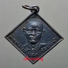 เหรียญรุ่นแรก หลวงพ่อแฉ่ง วัดบางพัง พิมพิ์นิยม 3 ชาย