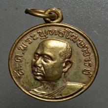 เหรียญ ส.ด. พระพุทธโฆษาจารย์เจริญ เนื้อทองแดงกะไหล่ทอง