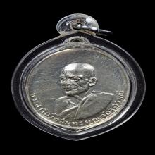 เหรียญสรงน้ำ หลวงพ่อเนื่อง วัดจุฬามณี เนื้อเงิน ปี 2513