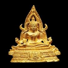 พระพุทธชินราช ภปร รุ่นปฏิสังขรณ์ เนื้อทองคำ