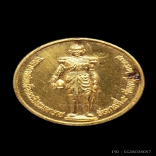 เหรียญ พระเจ้าตากสิน ปี2537 เนื้อทองคำ
