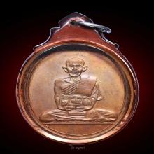เหรียญรูปไข่ รุ่น3 หลังจาร หลวงปู่ศรี(สีห์)