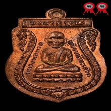 เหรียญหัวโตอาจารย์นอง วัดทรายขาว ปี35 ทองแดงไม่ตัดปีก