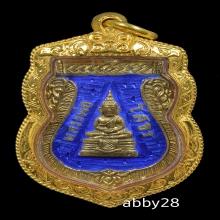 หลวงพ่อโสธร เสมาปี 2509 สีน้ำเงินสวยแชมป์