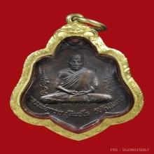 เหรียญ หลวงพ่อกวย รุ่น 3 หลังยันต์ ปี2521