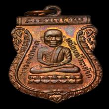 เหรียญหัวโตอาจารย์นอง วัดทรายขาว ปี35 เนื้อทองแดง
