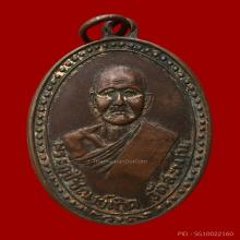 เหรียญหลวงพ่อเกิด วัดสะพาน ปี ๒๔๘๔