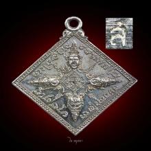 เหรียญรัศมีพรหม ส.เสวีหน้าใหญ่ หลวงปู่ศรี (สีห์) เนื้อเงิน