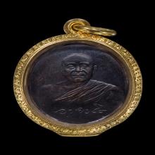เหรียญอาจารย์ฝั้นรุ่นสุดท้ายเนื้อทองแดงรมดำ ปี2519