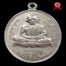 เหรียญเจริญพรล่าง เนื้อเงิน หลวงปู่ทิม วัดละหารไร่