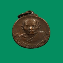 เหรียญหลวงปู่ไผ่ รุ่นแรก