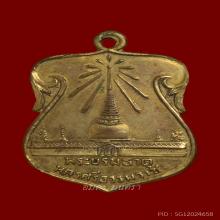 เหรียญพระธาตุนครศรีธรรมราช ปีพ.ศ.2507
