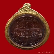 เหรียญ หลวงพ่อคูณ เจริญพรบน