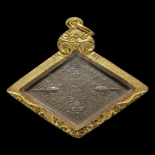 เหรียญรัศมีพรหมสี่หน้าปี32.เนื้อเงิน.หลวงปู่ดู่ วัดสะแก