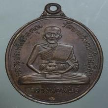 เหรียญหลวงพ่อพันธ์ พิษณุโลก