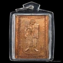 เหรียญยืนหลวงปู่ทิม วัดละหารไร่ เนื้อทองแดง