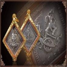 เหรียญกรมหลวงชุมพร เนื้อเงิน 2466 วัดปาก