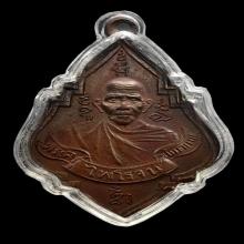 เหรียญหลวงพ่อรุ่ง หลังพระพุทธ รุ่น 2 เนื้อทองแดง พ.ศ. 2488