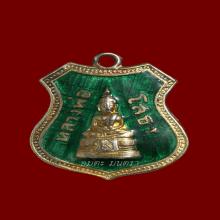 เหรียญอาร์ม พิมพ์ผ้าทิพย์มีตาราง เนื้อเงินลงยาสีเขียว ปี2509