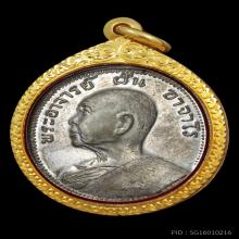 เหรียญพระอาจารย์ฝั้น อาจาโร