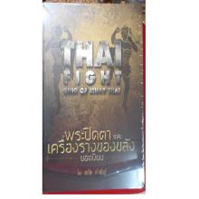 หนังสือพระปิดตา เครื่องรางของขลังยอดนิยม Thai Fight