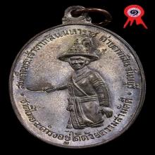 เหรียญพระเจ้าตากสินปี18 เนื้อนวะโลหะ หลวงปู่ทิม