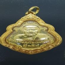 เหรียญปาดตาลย้อนยุคฉลองชนมายุ 147 ปี หลวงพ่อคง ปี 2555