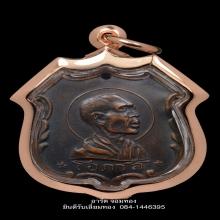 เหรียญหลวงพ่อโอภาสี ปี2497 (เลี่ยม pink gold)