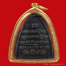 หลวงปู่ทวด วัดช้างไห้ พิมพ์หลังหนังสือใหญ่ ปี 2505