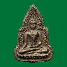 เหรียญหล่อชินราช เข่าลอย หลวงพ่อเงินวัดดอนยายหอม