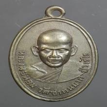 เหรียญรุ่นแรก หลวงพ่อหอม วัดชากหมาก