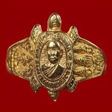 แหวนเต่าทองคำ รุ่นแรก หลวงพ่อหลิว วัดไร่แตงทอง รุ่นนำโชค