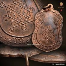 เหรียญเสมาหลวงปู่โต๊ะ วัดประดู่ฉิมพลี พ.ศ. 2517 เนื้อนวโลหะ